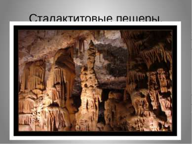 Сталактитовые пещеры.