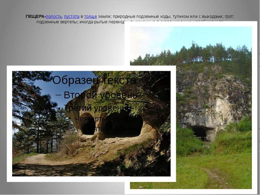 ПЕЩЕРА-полость, пустота в толще земли; природные подземные ходы, тупиком или ...