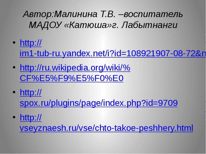 Автор:Малинина Т.В. –воспитатель МАДОУ «Катюша»г. Лабытнанги http://im1-tub-r...