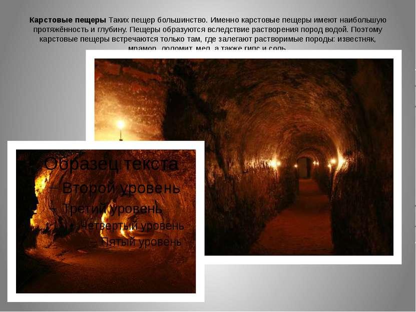 Карстовые пещеры Таких пещер большинство. Именно карстовые пещеры имеют наибо...
