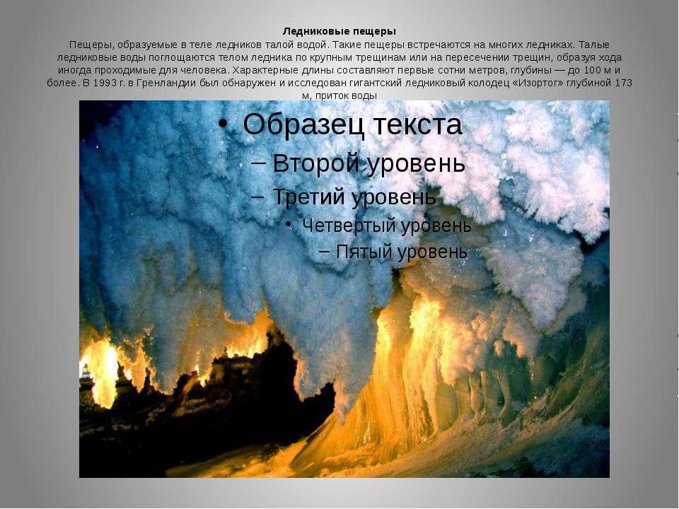 Ледниковые пещеры Пещеры, образуемые в теле ледников талой водой. Такие пещер...