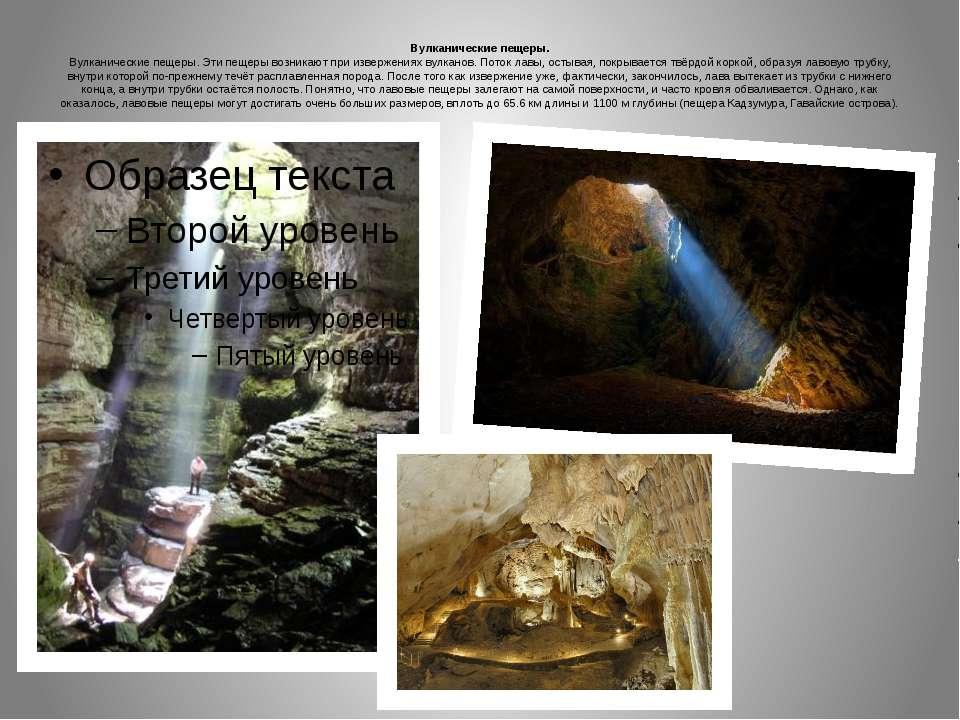 Вулканические пещеры. Вулканические пещеры. Эти пещеры возникают при извержен...