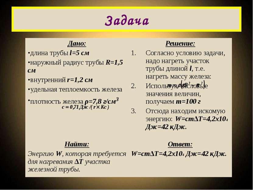 Задача Дано: длина трубы l=5 см наружный радиус трубы R=1,5 см внутренний r=1...