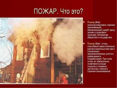 ПОЖАР. Что это? Пожар (fire) - неконтролируемое горение, причиняющее материал...