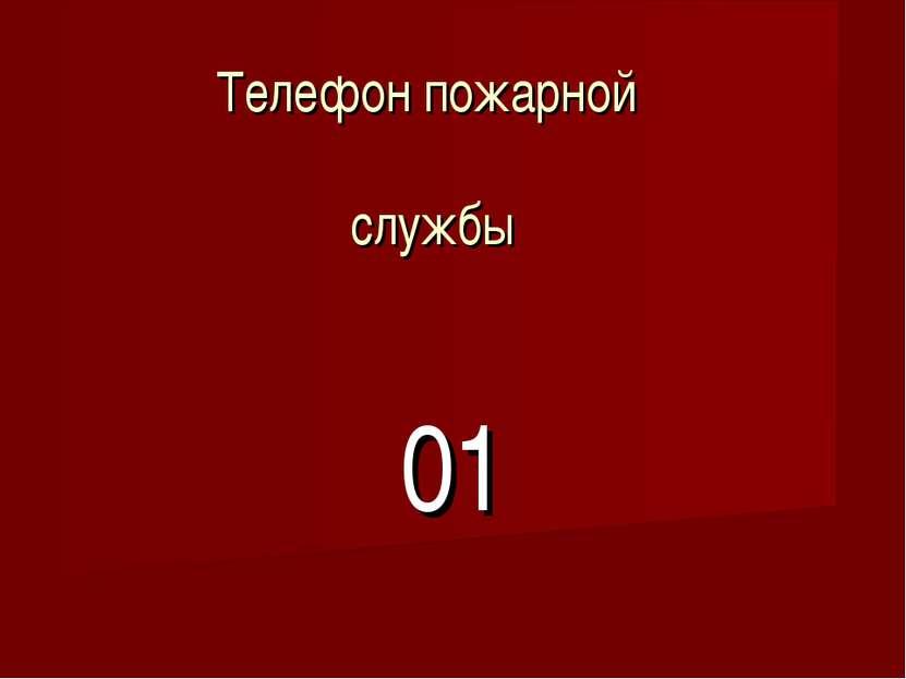 01 Телефон пожарной службы