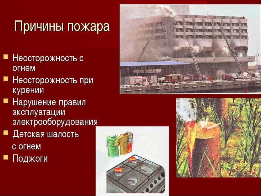 Причины пожара Неосторожность с огнем Неосторожность при курении Нарушение пр...