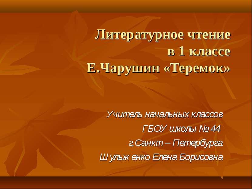 Литературное чтение в 1 классе Е.Чарушин «Теремок» Учитель начальных классов ...