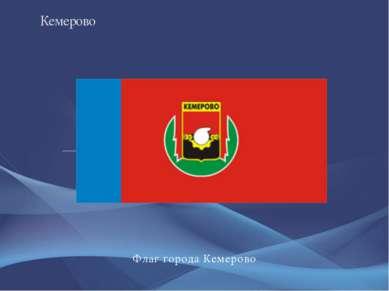 Флаг города Кемерово Кемерово