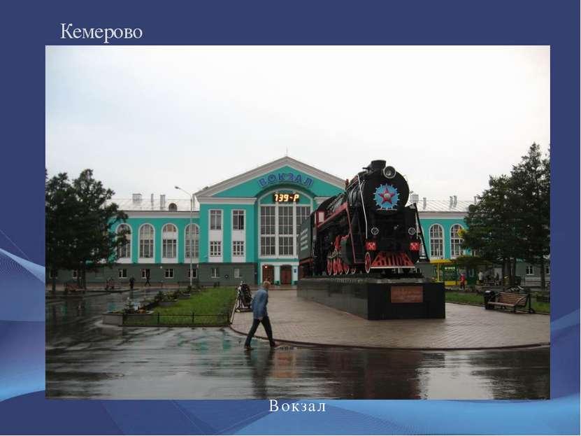 Вокзал Кемерово