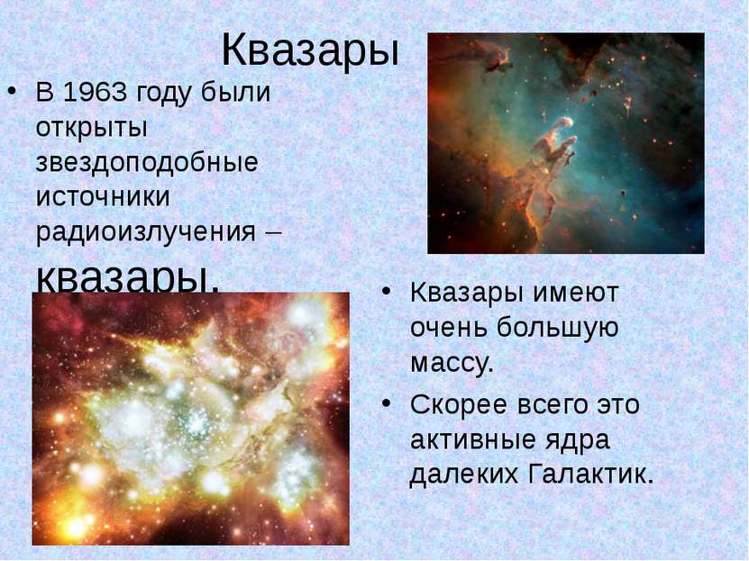 Квазары В 1963 году были открыты звездоподобные источники радиоизлучения – кв...