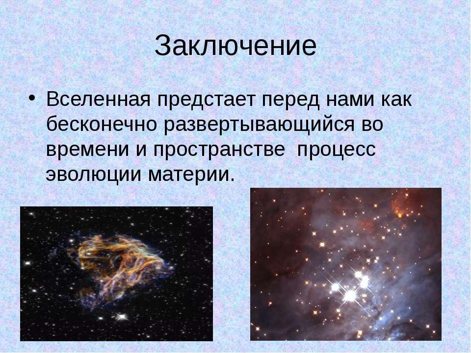 Заключение Вселенная предстает перед нами как бесконечно развертывающийся во ...