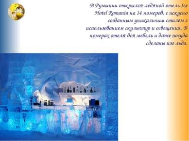 В Румынии открылся ледяной отель Ice Hotel Romania на 14 номеров, с искусно с...