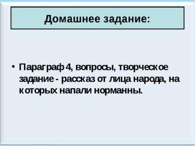 Домашнее задание: Параграф 4, вопросы, творческое задание - рассказ от лица н...