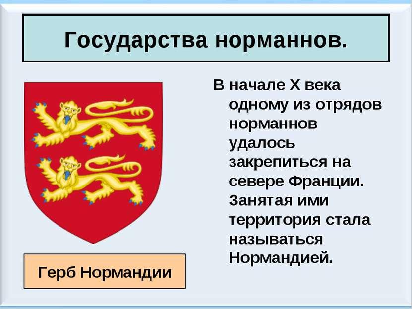 Государства норманнов. В начале X века одному из отрядов норманнов удалось за...