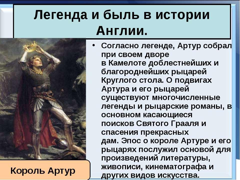 Легенда и быль в истории Англии. Согласно легенде, Артур собрал при своем дво...
