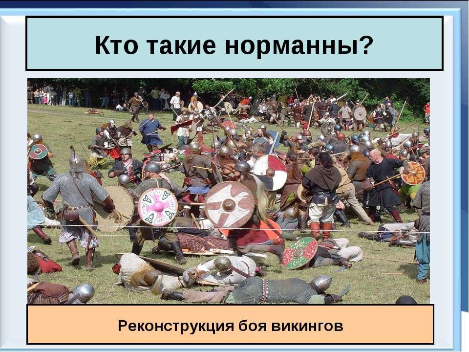 Кто такие норманны? Реконструкция боя викингов