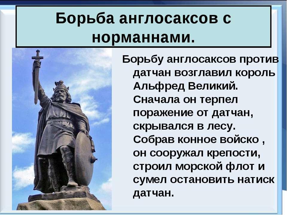 Борьба англосаксов с норманнами. Борьбу англосаксов против датчан возглавил к...