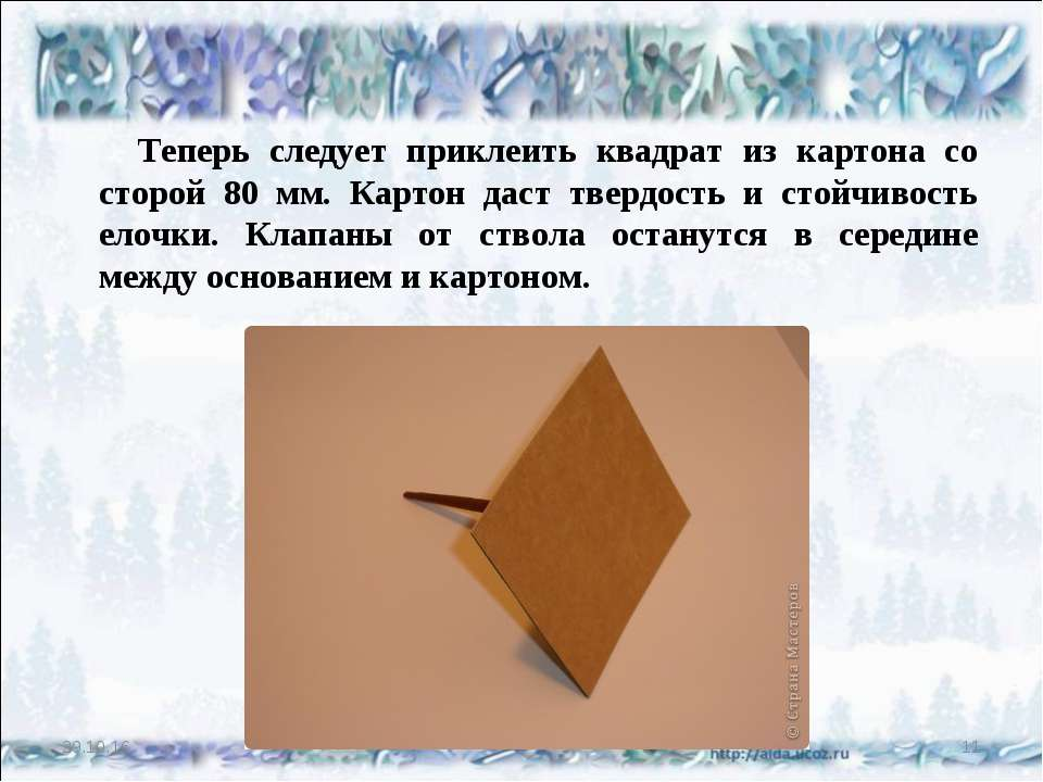 Теперь следует приклеить квадрат из картона со сторой 80 мм. Картон даст твер...