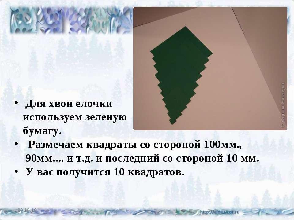 Для хвои елочки используем зеленую бумагу. Размечаем квадраты со стороной 100...