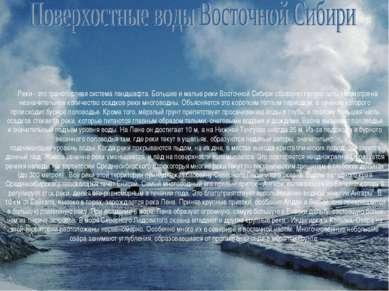 Реки - это транспортная система ландшафта. Большие и малые реки Восточной Сиб...