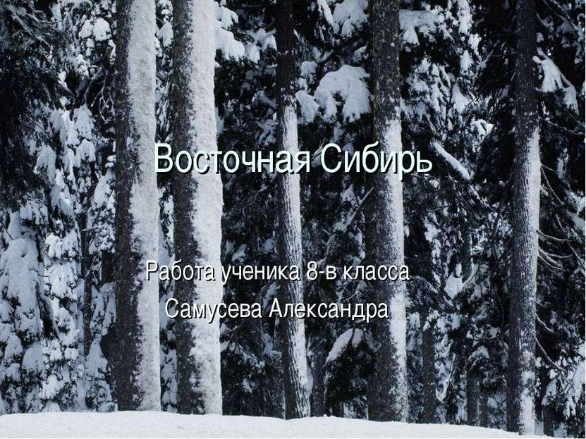 Восточная Сибирь Работа ученика 8-в класса Самусева Александра