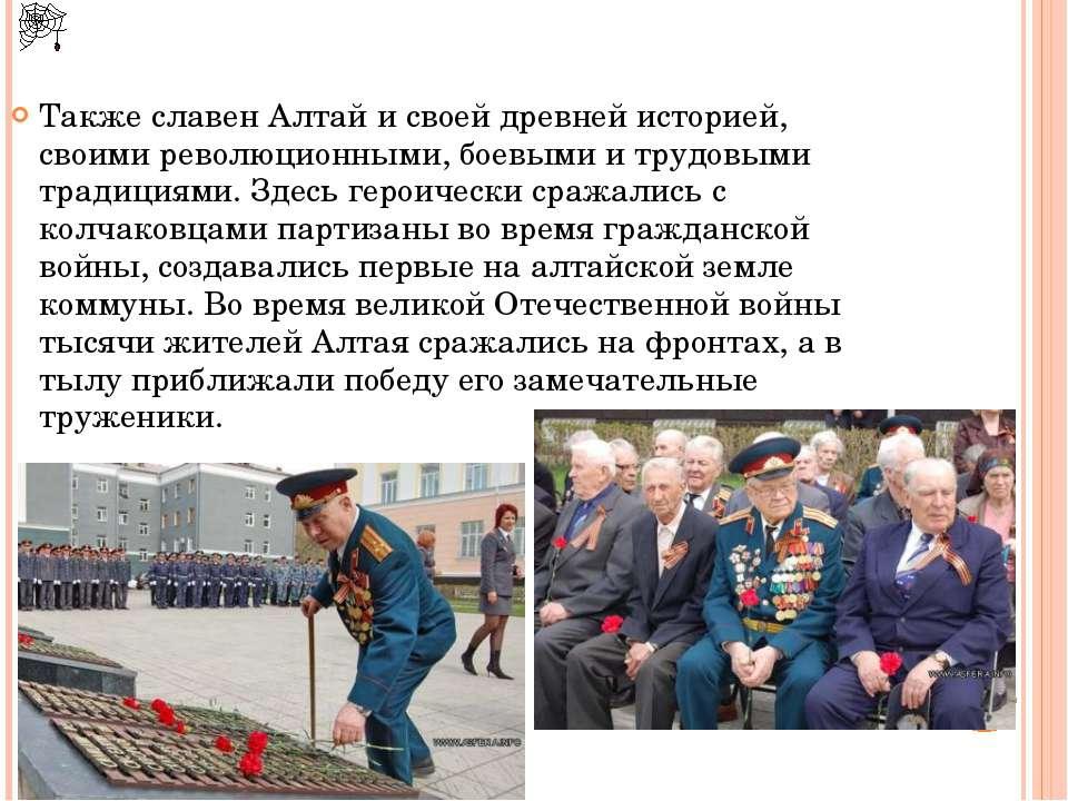 Также славен Алтай и своей древней историей, своими революционными, боевыми и...