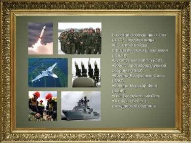 В состав Вооруженных Сил СССР входили виды: Ракетные войска стратегического н...