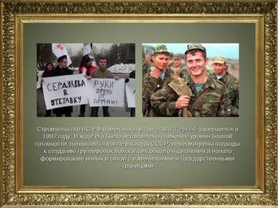 Строительство ВС РФ намечалось в три этапа. Первый завершился в 1992 году. В ...