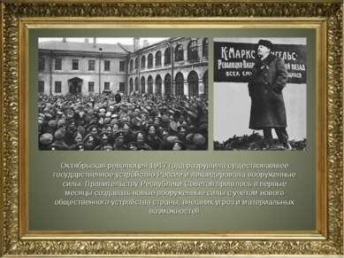 Октябрьская революция 1917 года разрушила существовавшее государственное устр...