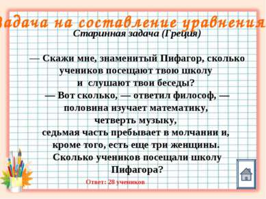 Задача на составление уравнения Старинная задача (Греция) — Скажи мне, знамен...