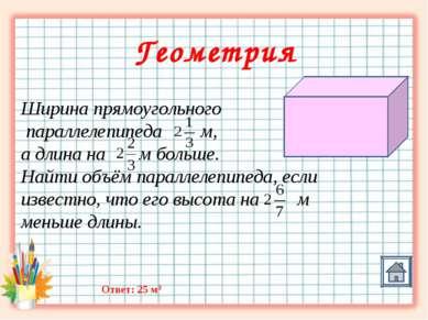 Геометрия Ширина прямоугольного параллелепипеда м, а длина на м больше. Найти...