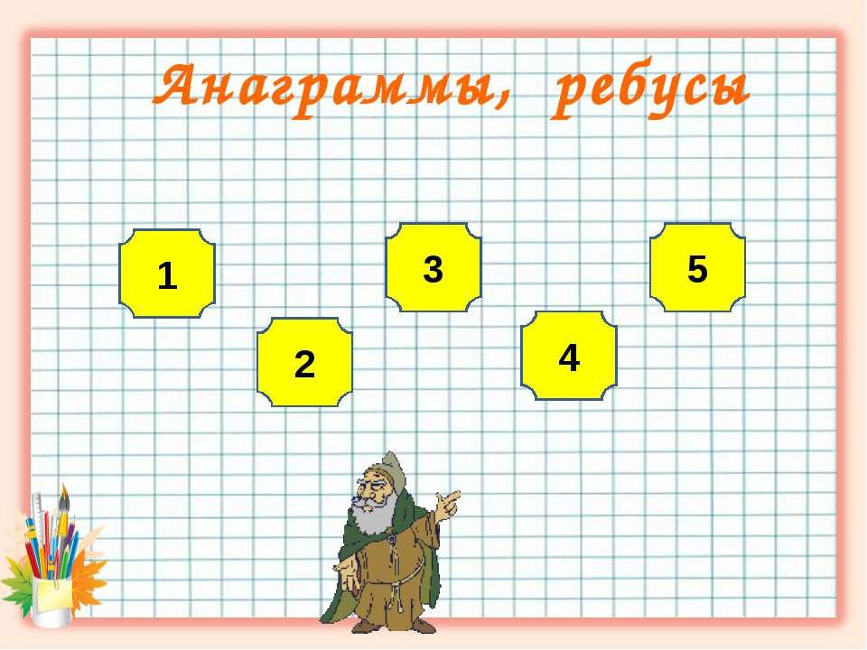 Анаграммы, ребусы 1 2 3 4 5
