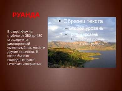 РУАНДА В озере Киву на глубине от 350 до 480 м содержится растворенный углеки...