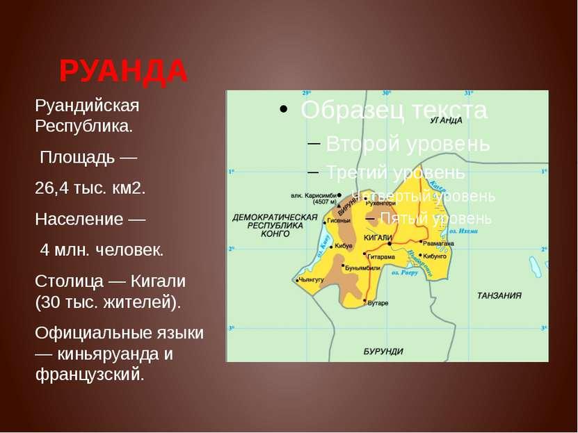 РУАНДА Руандийская Республика. Площадь — 26,4 тыс. км2. Население — 4 млн. че...