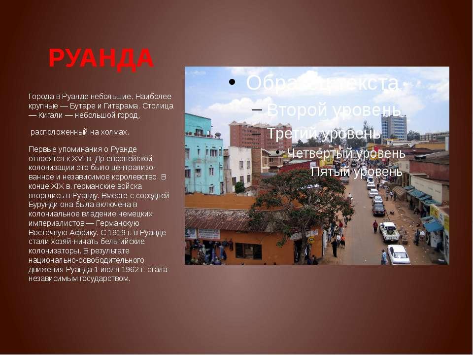 РУАНДА Города в Руанде небольшие. Наиболее крупные — Бутаре и Гитарама. Столи...
