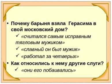 Почему барыня взяла Герасима в свой московский дом? «считался самым исправным...