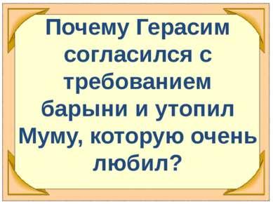 Почему Герасим согласился с требованием барыни и утопил Муму, которую очень л...