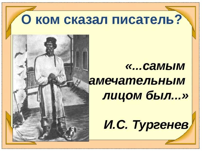 «...самым замечательным лицом был...» И.С. Тургенев О ком сказал писатель?