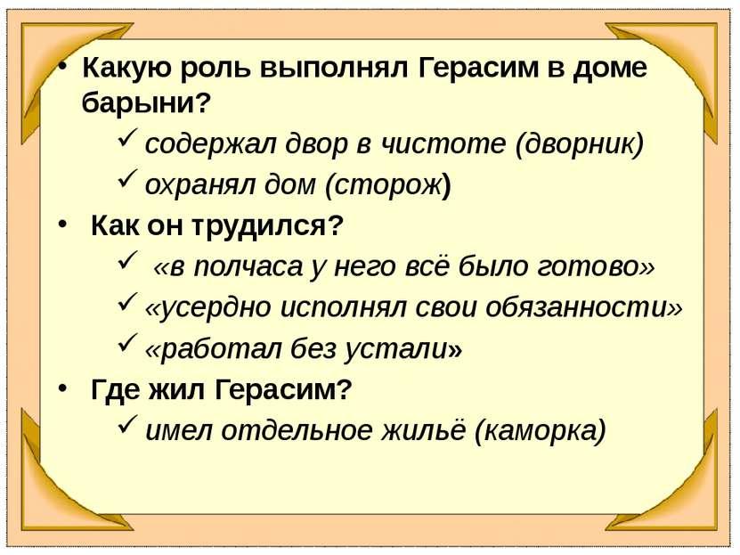 Какую роль выполнял Герасим в доме барыни? содержал двор в чистоте (дворник) ...