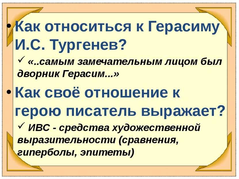 Как относиться к Герасиму И.С. Тургенев? «..самым замечательным лицом был дво...