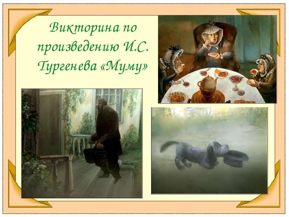 Викторина по произведению И.С. Тургенева «Муму»