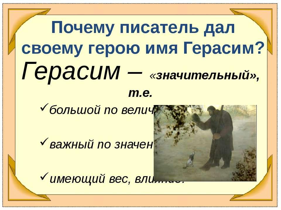 Почему писатель дал своему герою имя Герасим? Герасим – «значительный», т.е. ...
