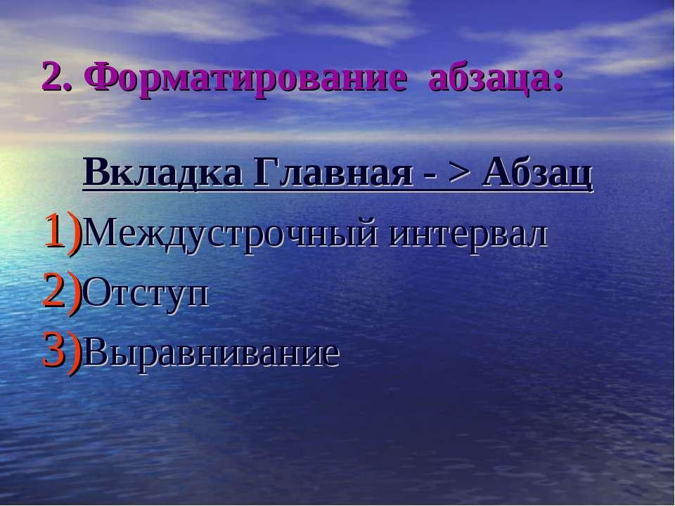 2. Форматирование абзаца: Вкладка Главная - > Абзац Междустрочный интервал От...
