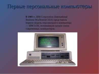 Первые персональные компьютеры В 1981 г. IBM Corporation (International Busin...