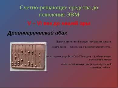 Счетно-решающие средства до появления ЭВМ V – VI век до нашей эры Древнегрече...