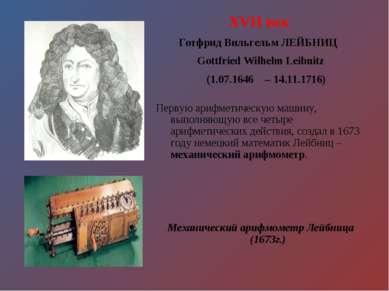 XVII век Готфрид Вильгельм ЛЕЙБНИЦ Gottfried Wilhelm Leibnitz (1.07.1646 – 14...