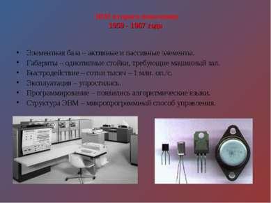 ЭВМ второго поколения 1959 - 1967 года Элементная база – активные и пассивные...