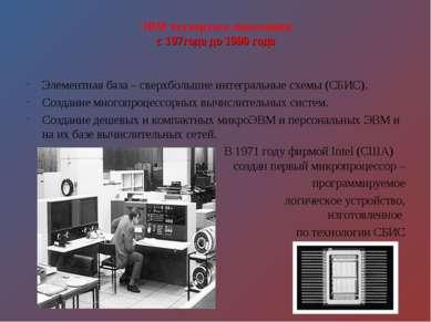 ЭВМ четвертого поколения с 197года до 1990 года Элементная база – сверхбольши...