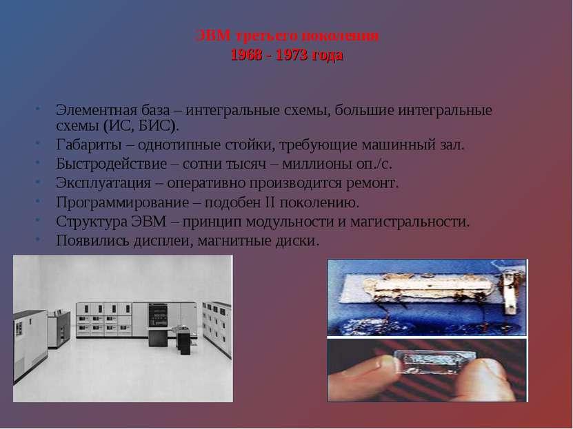 ЭВМ третьего поколения 1968 - 1973 года Элементная база – интегральные схемы,...