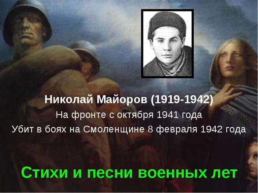 Стихи и песни военных лет Николай Майоров (1919-1942) На фронте с октября 194...